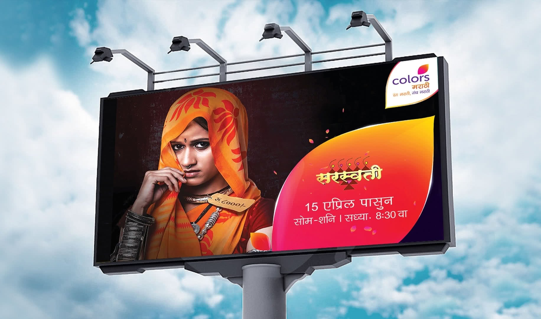 Colors Marathi | DYNAMITE DESIGN | Work